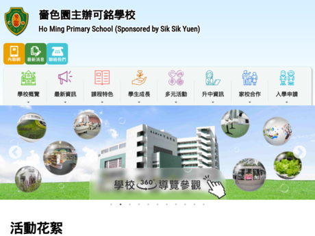 Website Screenshot of Ho Ming Primary School (Sponsored by Sik Sik Yuen)