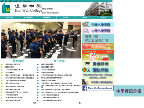 Website Screenshot of Hon Wah College (Primary Section)