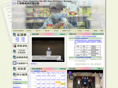 Website Screenshot of Yan Chai Hospital Ho Sik Nam Primary School