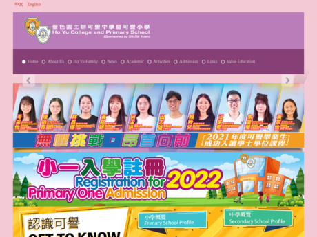 Website Screenshot of Ho Yu College and Primary School (Sponsored by Sik Sik Yuen)