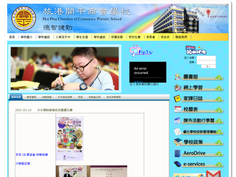 Website Screenshot of Hoi Ping Chamber Of Commerce Primary School
