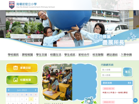 Website Screenshot of Hoi Pa Street Government Primary School