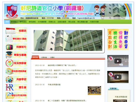 Website Screenshot of Hennessy Road Government Primary School (Causeway Bay)