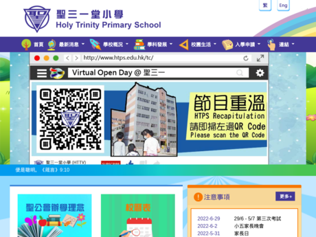 Website Screenshot of Holy Trinity Primary School