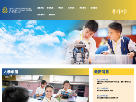 Website Screenshot of Lions Clubs International Ho Tak Sum Primary School