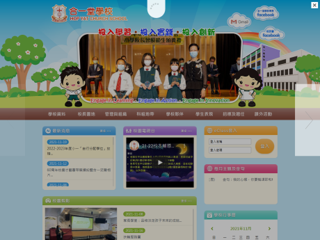 Website Screenshot of Hop Yat Church School
