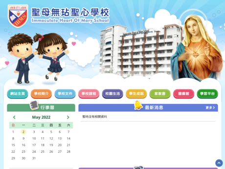 Website Screenshot of Immaculate Heart Of Mary School