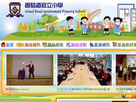 Website Screenshot of Island Road Government Primary School