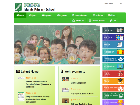 Website Screenshot of Islamic Primary School