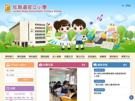 Website Screenshot of Jordan Road Government Primary School