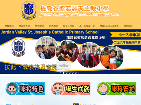 Website Screenshot of Jordan Valley St. Joseph's Catholic Primary School