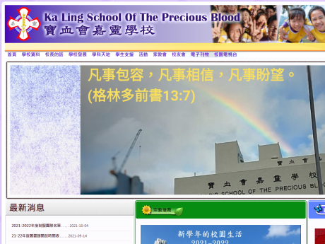 Website Screenshot of Ka Ling School Of The Precious Blood