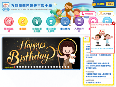 Website Screenshot of Kowloon Bay St. John The Baptist Catholic Primary School
