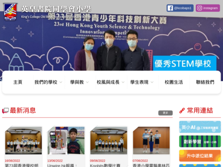 Website Screenshot of King's College Old Boys' Association Primary School