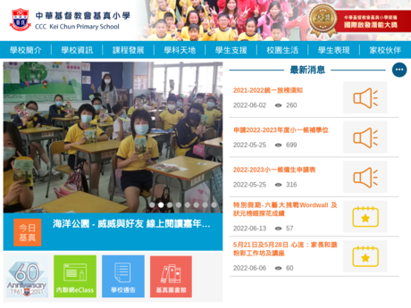 Website Screenshot of CCC Kei Chun Primary School