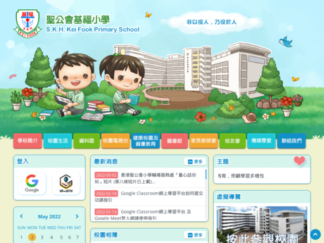 Website Screenshot of SKH Kei Fook Primary School