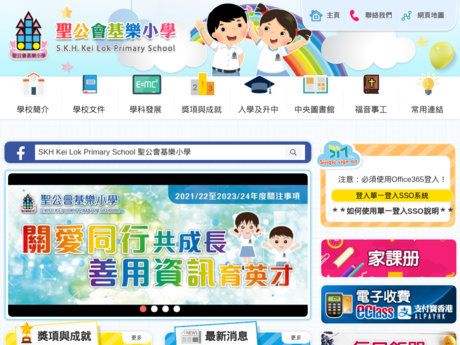 Website Screenshot of SKH Kei Lok Primary School