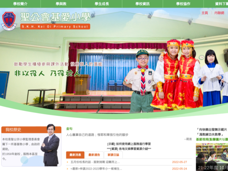 Website Screenshot of SKH Kei Oi Primary School