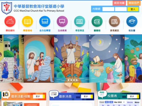 Website Screenshot of CCC Wanchai Church Kei To Primary School