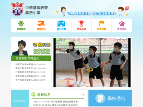 Website Screenshot of CCC Kei Tsz Primary School