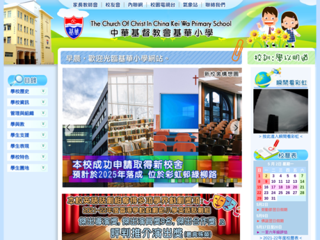 Website Screenshot of CCC Kei Wa Primary School