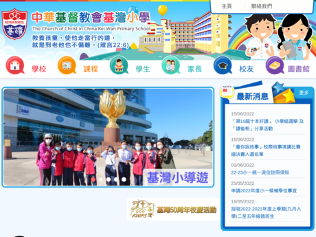 Website Screenshot of CCC Kei Wan Primary School