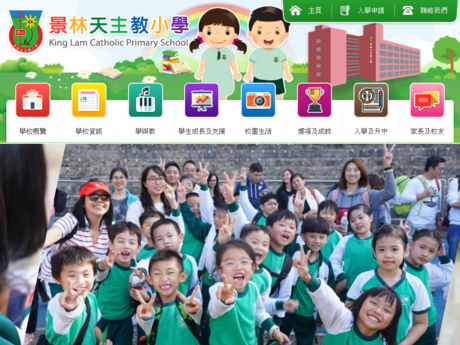 Website Screenshot of King Lam Catholic Primary School