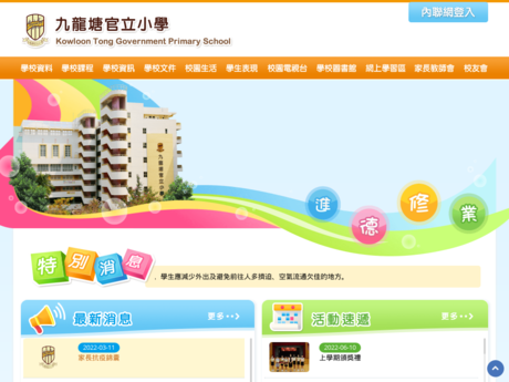 Website Screenshot of Kowloon Tong Government Primary School