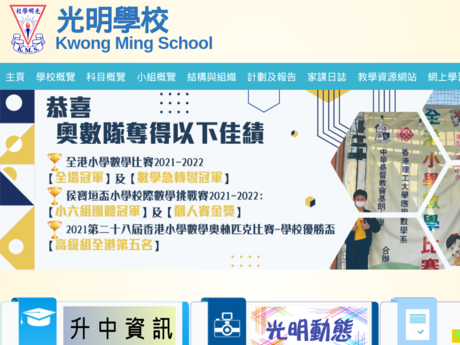 Website Screenshot of Kwong Ming School