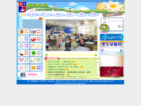 Website Screenshot of Methodist School