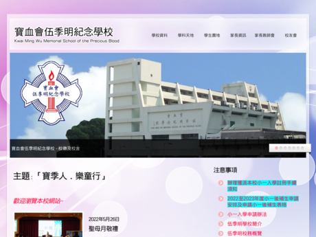 Website Screenshot of Kwai Ming Wu Memorial School Of The Precious Blood