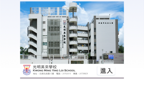 Website Screenshot of Kwong Ming Ying Loi School