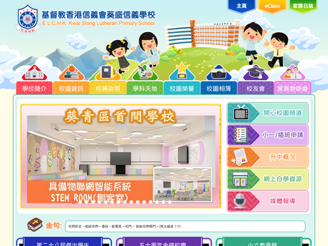 Website Screenshot of ELCHK Kwai Shing Lutheran Primary School