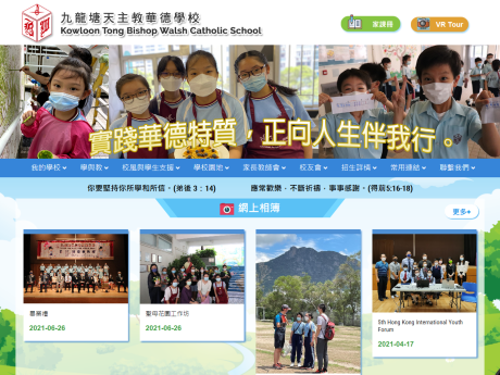 Website Screenshot of Kowloon Tong Bishop Walsh Catholic School