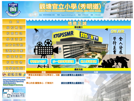 Website Screenshot of Kwun Tong Government Primary School (Sau Ming Road)