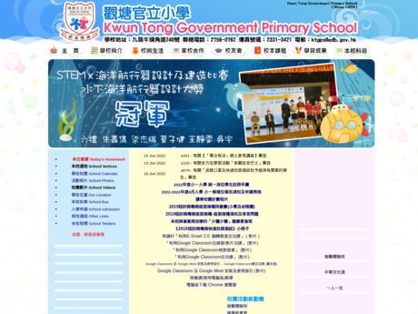 Website Screenshot of Kwun Tong Government Primary School
