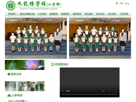Website Screenshot of Kowloon Tong School (Primary Section)