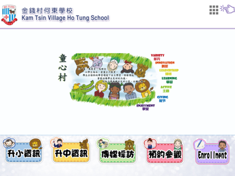 Website Screenshot of Kam Tsin Village Ho Tung School