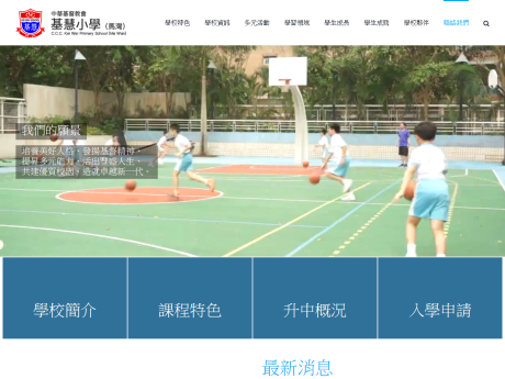 Website Screenshot of CCC Kei Wai Primary School (Ma Wan)