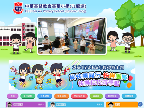 Website Screenshot of CCC Kei Wa Primary School (Kowloon Tong)