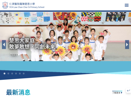 Website Screenshot of Yan Chai Hospital Law Chan Chor Si Primary School