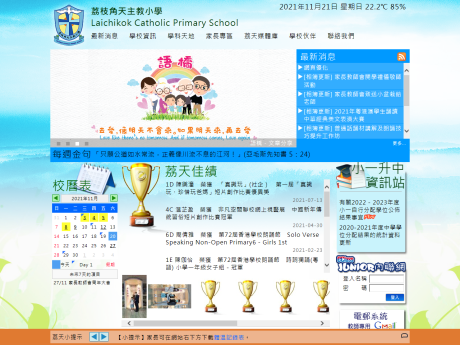 Website Screenshot of Laichikok Catholic Primary School