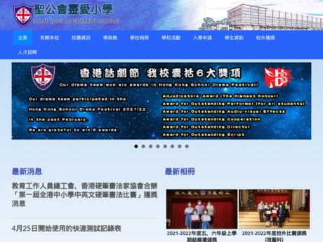 Website Screenshot of SKH Ling Oi Primary School