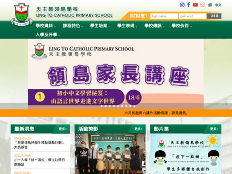 Website Screenshot of Ling To Catholic Primary School