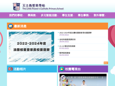 Website Screenshot of The Little Flower's Catholic Primary School