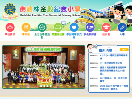 Website Screenshot of Buddhist Lim Kim Tian Memorial Primary School