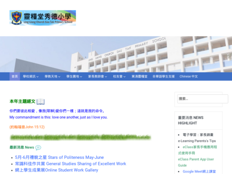 Website Screenshot of Ling Liang Church Sau Tak Primary School