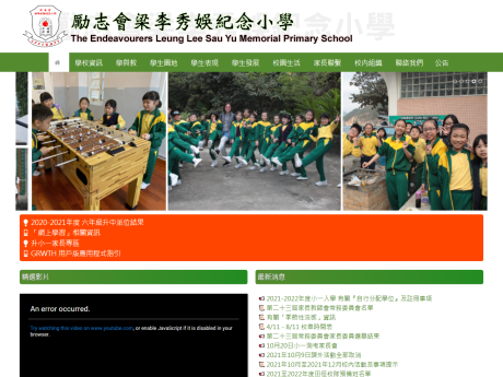 Website Screenshot of The Endeavourers Leung Lee Sau Yu Memorial Primary School