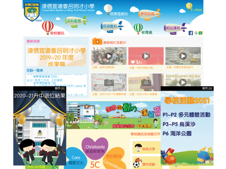 Website Screenshot of Conservative Baptist Lui Ming Choi Primary School