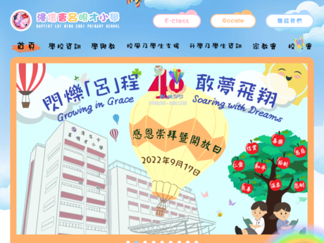 Website Screenshot of Baptist Lui Ming Choi Primary School